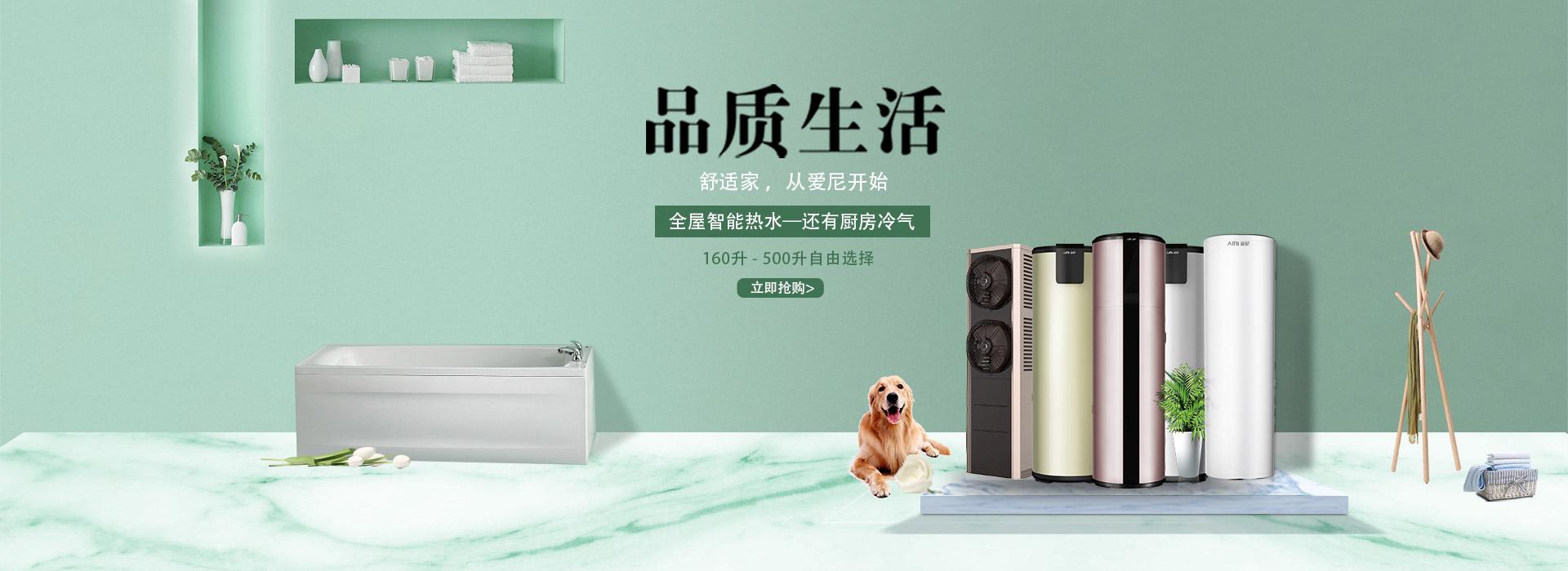 家用空气能热水器热泵